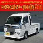 フロントスポイラーLED付 塗装品 ハイゼットジャンボS500P S510P  J-NEXT・Jネクスト エアロパーツ