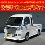 エアロパーツ3点セット 塗装品 ハイゼットジャンボS500P S510P  J-NEXT・Jネクスト フロント・サイド・リア