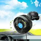 車載扇風機 双頭車載ファン 車内 扇風機 ツインファン 360°調整 クリップタイプ 多階段風量 パワフル 車用 カーファン 後部座席扇風機 シガーラ
