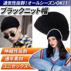 黒 ニット帽 浅め メンズ  レディース  ビーニー ニットキャップ サマーニット帽