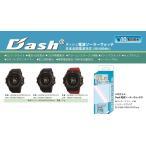 DASH ソーラー 電波ウオッチ(ハイブリッド)10気圧防水