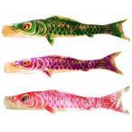 勢雅 鯉のぼり 単品0.8m 緑/紫/桃(ピンク) 口金具付 オリジナル地染めポリエステル生地使用 撥水仕立 子鯉 80cm ベランダ用 こいのぼり