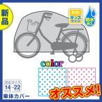 自転車カバー サイクルカバー 子供用 ECKMT-1700 安い 人気 丈夫 おしゃれ 飛ばない 14〜22インチの子供車に対応 送料無料