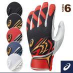 [アシックス 野球手袋]ゴールドステージ SPEED TECH QR バッティング用手袋/両手(BEG15S)