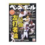 ベースボールマガジン 2016年5月号(BBM0711605)