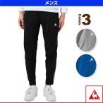 ルコック オールスポーツウェア(メンズ/ユニ) ウォームアップロングパンツ/メンズ(QB-450163)