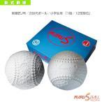 マルエス 軟式野球ボール  公認軟式野球ボール 新意匠J号/次世代ボール/小学生用 『1箱/12球単位』(15910)