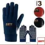 [ゼット 野球アクセサリ・小物]防寒用ライトフリース手袋(スマホ対応)/両手用/限定品(BG251)