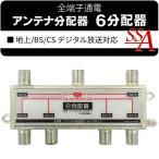 アンテナ6分配器 全端子通電型 地上