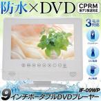 Yahoo!Bb shop防水 9インチ液晶ポータブルDVDプレーヤー 本体 タッチパネル操作  家電セール お風呂・海でもDVDが見れる!AC/DC/バッテリー3電源対応 SD再生 安 防水DVD-9WP