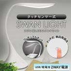 12球 LEDスタンドライト タッチスイッチ フレキシブルアーム  USB電源 & 乾電池式 デスクライト〓 スワン型LEDスタンドライト スワンライト