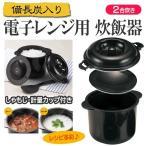 備長炭 を配合 日本製 電子レンジ調理釜 電子レンジ カクセー 一人用 炊飯器 安  2合炊き ちびくろちゃん