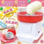 キャンディーメーカー 電動わたあめメーカー あめ玉や砂糖で簡単にできる   本体 楽しい 家庭用綿あめ機 綿菓子機 安 コットンキャンディーメーカー