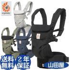 Yahoo!人形とベビー用品の山田屋エルゴ 抱っこひも 新生児 抱っこ紐 オムニ OMNI 360 コットン 最上級 日本正規品 2年保証 セール 送料無料