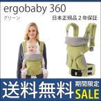 抱っこ紐 新生児 エルゴ 抱っこひも 360 グリーン 日本正規品 2年保証 ウエストベルト付 green