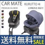チャイルドシート 新生児 回転式 幼児 isofix カーメイト 日本製 エールベベ クルット4i プレミアム