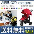 ショッピングベビーカー ベビーカー バギー エアバギー A型 ココブレーキ 高性能ハンドルブレーキ coco brake