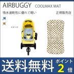 ベビーカー エアバギー ストローラーマット クールマックス airbuggy coolmax mat