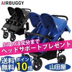 ベビーカー バギー 新生児 A型 エアバギー ココダブル 二人乗り 左右独立シート cocodouble