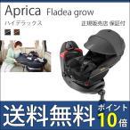 チャイルドシート 新生児 回転式 幼児 アップリカ フラディアグロウ ハイデラックス ベッド式 grow hidx