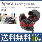 チャイルドシート 新生児 回転式 幼児 アップリカ フラディアグロウ デラックス ベッド式 grow dx