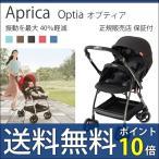 ショッピングベビーカー ベビーカー バギー アップリカ A型 オプティア optia 6000円相当の特典付