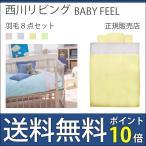 ショッピング西川 西川リビング ベビー布団 ベビーフィール 羽毛8点セット babyfeel