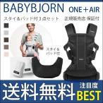 抱っこひも 新生児 ベビービョルン ONE+ AIR メッシュ ワンプラス エアー スタイ ティージングパッド付 3点セット