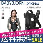 抱っこ紐 新生児 抱っこひも ベビービョルン メッシュ オリジナル Air original mesh