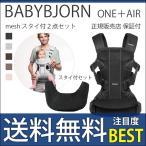 抱っこ紐 新生児 抱っこひも ベビービョルン ONE+ AIR メッシュ ワンプラス エアー スタイ付 2点セット