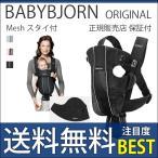 抱っこひも 新生児 ベビービョルン メッシュ オリジナル スタイ付2点セット original mesh