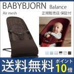 ショッピングAIR ベビービョルン バウンサー バランス Air ソフト メッシュ balance