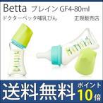 ベッタ 哺乳びん ブレイン betta ガラス GF4 80ml