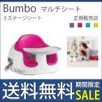 バンボ マルチシート チェアー ソファー Bumbo 椅子