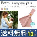 抱っこひも スリング 新生児 ベッタ キャリーミープラス パステルドット Carry me plus