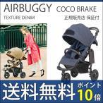 ベビーカー バギー エアバギー A型 ココブレーキ テクスチャー デニム COCO BRAKE