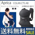 抱っこ紐 新生児 抱っこひも アップリカ コラン CTS AB NEW キャリートラベルシステム colan