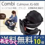 ショッピングコンビ チャイルドシート 新生児 回転式 幼児 コンビ クルムーヴ JG-600 シートベルト ブラック culmove