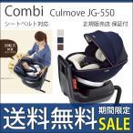 チャイルドシート 新生児 回転式 幼児 コンビ クルムーヴ JG-550 シートベルト culmove