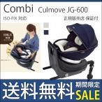 チャイルドシート 新生児 回転式 幼児 コンビ クルムーヴ JG-600 ISOFIX ホワイトレーベル culmove