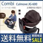 チャイルドシート 新生児 回転式 幼児 コンビ クルムーヴ JG-600 シートベルト culmove