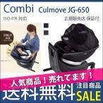 チャイルドシート 新生児 回転式 幼児 コンビ クルムーヴ JG-650 ISOFIX ホワイトレーベル culmove