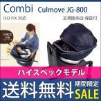 チャイルドシート 新生児 回転式 幼児 コンビ クルムーヴ JG-800 ホワイトレーベル ISOFIX culmove