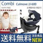 チャイルドシート ISOFIX 新生児 回転式 幼児 コンビ クルムーヴ JJ-600 ホワイトレーベル エッグショック culmove