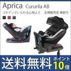 チャイルドシート 新生児 回転式 幼児 アップリカ クルリラ ISOFIX ベルト Cururila AB