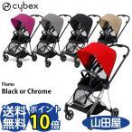 ショッピングベビー ベビーカー A型 新生児 バギー サイベックス ミオス コンパクト ハイシート 両対面 軽量 スマート cybex mios