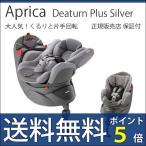 チャイルドシート 新生児 回転式 幼児 アップリカ ディアターン プラス ベッド式 片手回転 deaturnplus シルバー