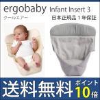 抱っこ紐 新生児 エルゴ 抱っこひも インファント インサート3 クールエアー infant3