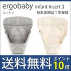 エルゴ 抱っこひも 新生児 インファント インサート3 グレー ナチュラル infant3