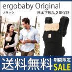 抱っこ紐 新生児 エルゴ 抱っこひも オリジナル ブラック 日本正規品 2年保証 ウエストベルト付 black